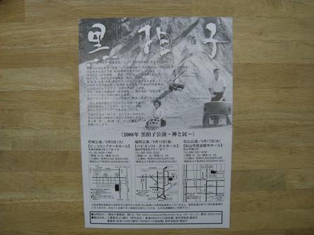 20080828-08.08.27-2.JPG