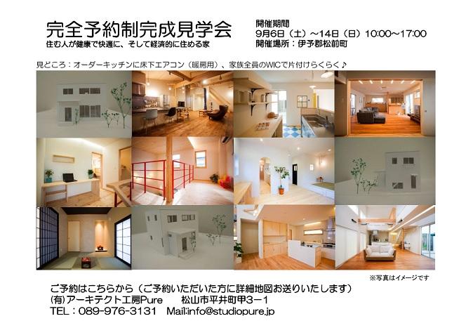 20140831-kenngakukai.jpg