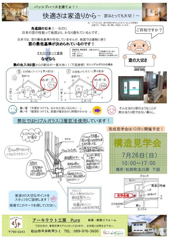20150723-tirashi.jpg