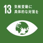 13.気候変動に具体的対策を