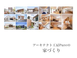 アーキテクト工房Pureの家づくり