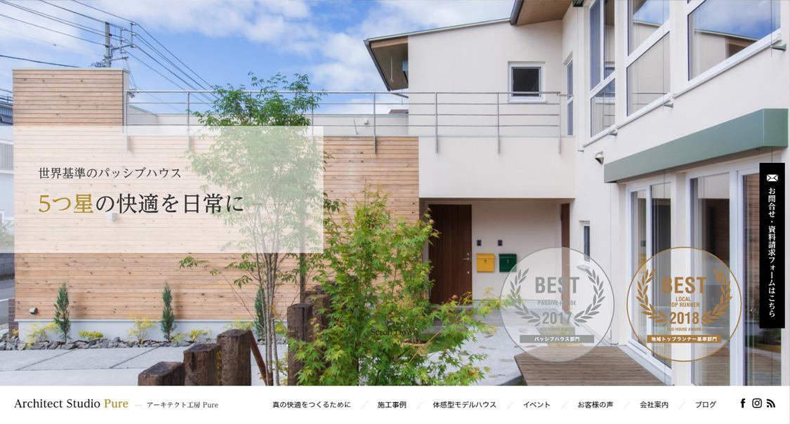 愛媛県松山市の注文住宅・デザイン住宅の工務店|アーキテクト工房 Pure