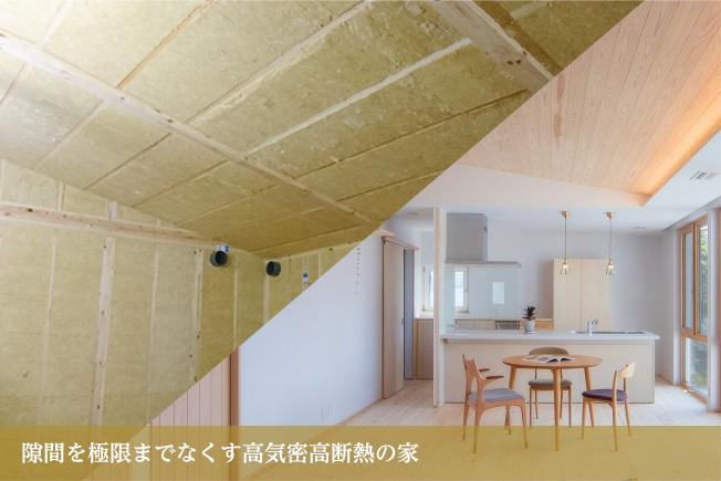 隙間を極限までなくす高気密高断熱の家