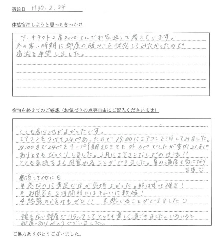 K様 2017-2-24