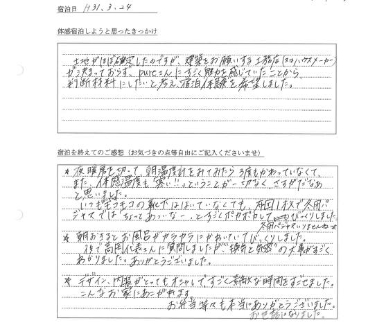 I様 2019-3-24