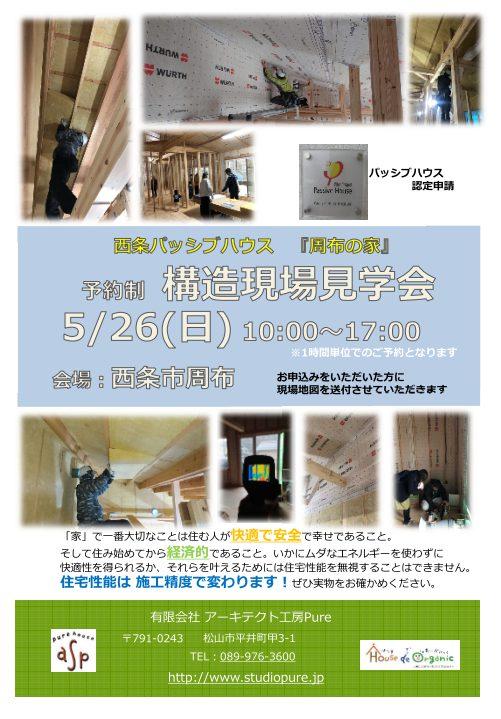 西条パッシブハウス『周布の家』 1日限定☆ 構造見学会を開催いたします