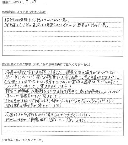 I様 2019-7-27