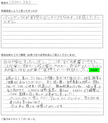 K様 2019-8-22