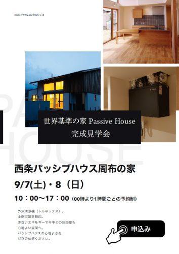 西条パッシブハウス(認定申請中)『周布の家』予約制 完成見学会終了いたしました
