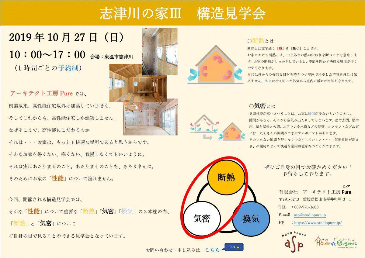 志津川の家Ⅲ 予約制 構造見学会 見所ポイント