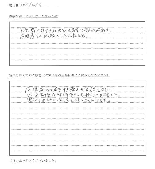 T様 2019-12-7