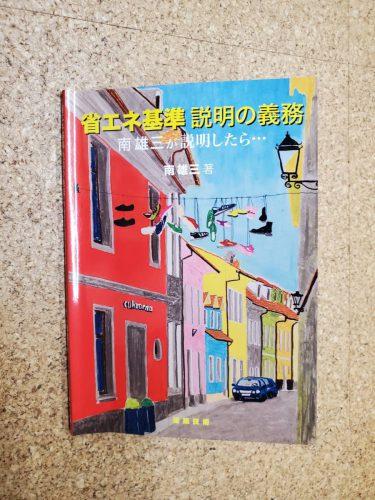 四国工務店学校 省エネ基準説明の義務【南雄三が説明したら】