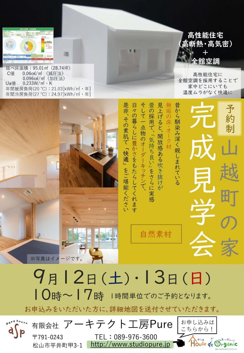 山越町の家 完成見学会(予約制)を開催いたします☆