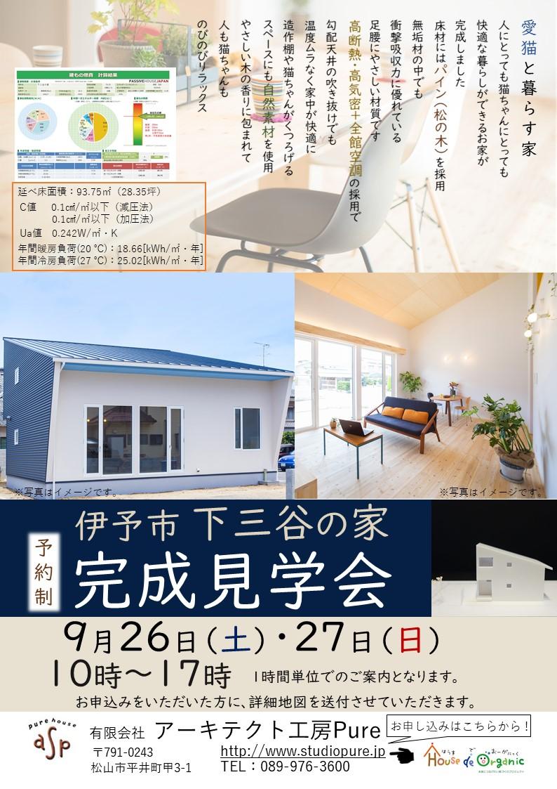 伊予市  下三谷の家 完成見学会(予約制)を開催いたします☆