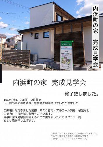 「内浜町の家」 完成見学会 終了いたしました。