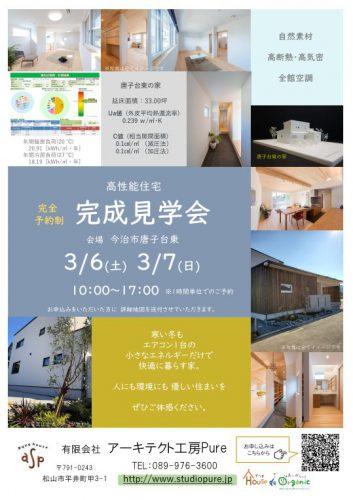 『唐子台東の家』 予約制:完成見学会を開催いたします☆