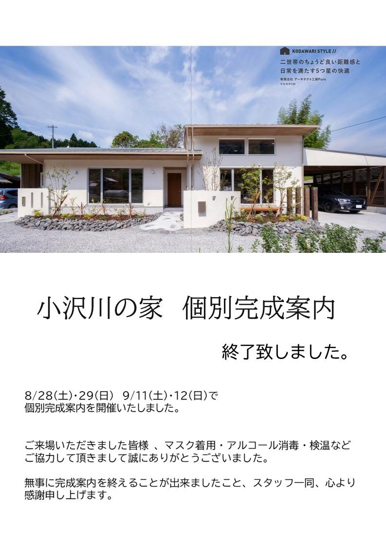「小沢川の家」完全予約制・個別完成案内 終了いたしました♪